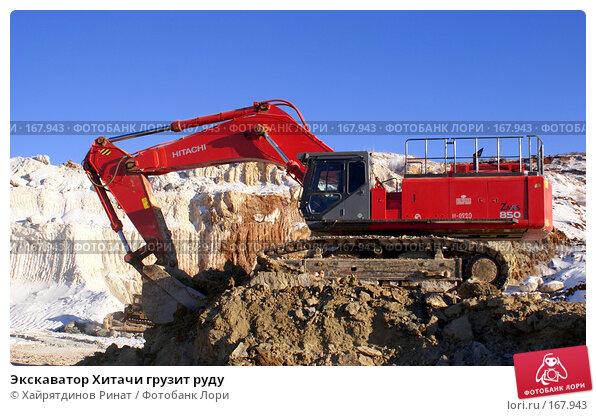 Экскаватор Хитачи грузит руду, фото № 167943, снято 28 декабря 2007 г. (c) Хайрятдинов Ринат / Фотобанк Лори