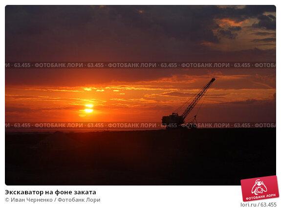Экскаватор на фоне заката, фото № 63455, снято 8 июля 2007 г. (c) Иван Черненко / Фотобанк Лори