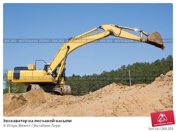 Экскаватор на песчаной насыпи, фото № 269203, снято 2 мая 2008 г. (c) Игорь Момот / Фотобанк Лори