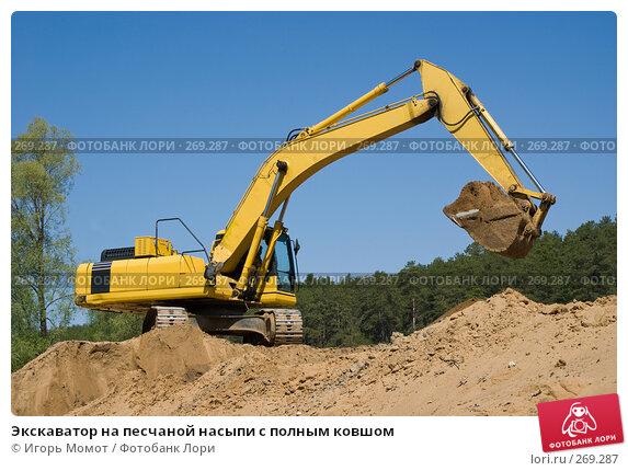 Купить «Экскаватор на песчаной насыпи с полным ковшом», фото № 269287, снято 2 мая 2008 г. (c) Игорь Момот / Фотобанк Лори