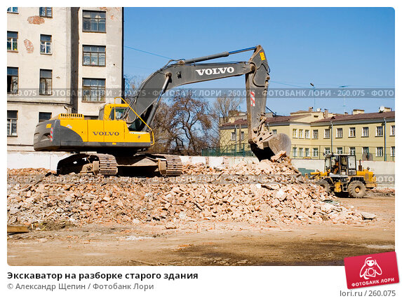 Экскаватор на разборке старого здания, эксклюзивное фото № 260075, снято 23 апреля 2008 г. (c) Александр Щепин / Фотобанк Лори
