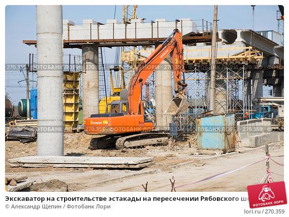 Экскаватор на строительстве эстакады на пересечении Рябовского шоссе и КАД. Санкт-Петербург., эксклюзивное фото № 270359, снято 1 мая 2008 г. (c) Александр Щепин / Фотобанк Лори