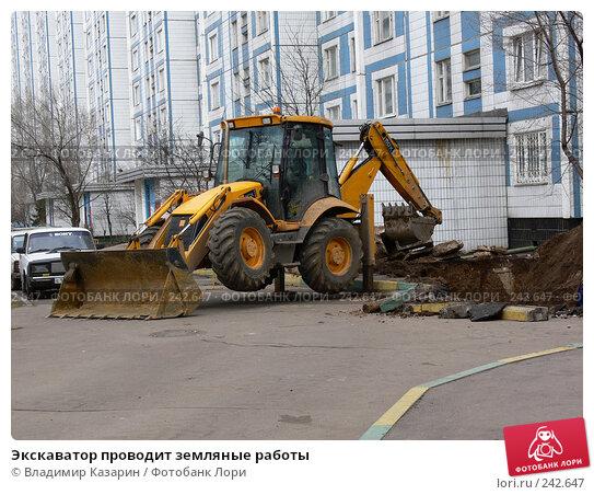 Экскаватор проводит земляные работы, фото № 242647, снято 28 марта 2008 г. (c) Владимир Казарин / Фотобанк Лори