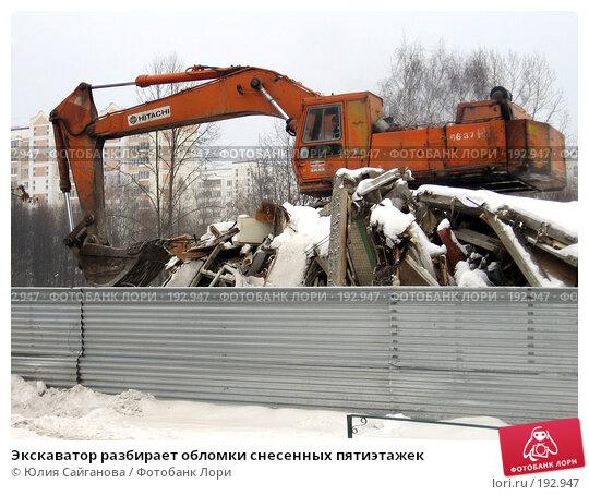 Экскаватор разбирает обломки снесенных пятиэтажек, фото № 192947, снято 31 января 2008 г. (c) Юлия Сайганова / Фотобанк Лори