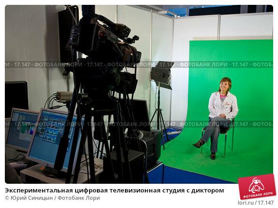Экспериментальная цифровая телевизионная студия с диктором, фото № 17147, снято 8 февраля 2007 г. (c) Юрий Синицын / Фотобанк Лори