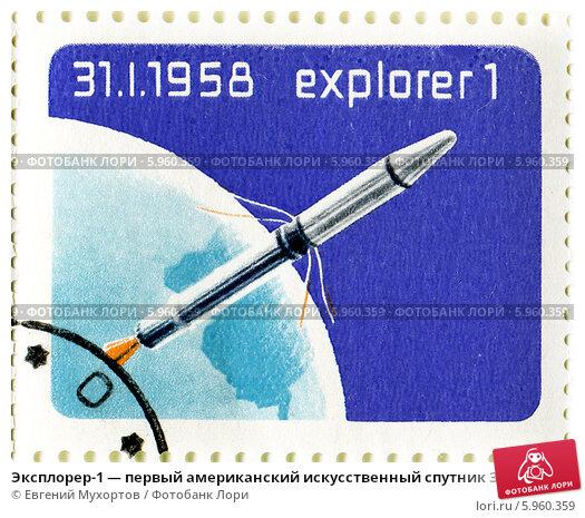 Эксплорер-1 — первый американский искусственный спутник Земли. Почтовая марка Польши. Стоковая иллюстрация, иллюстратор Евгений Мухортов / Фотобанк Лори