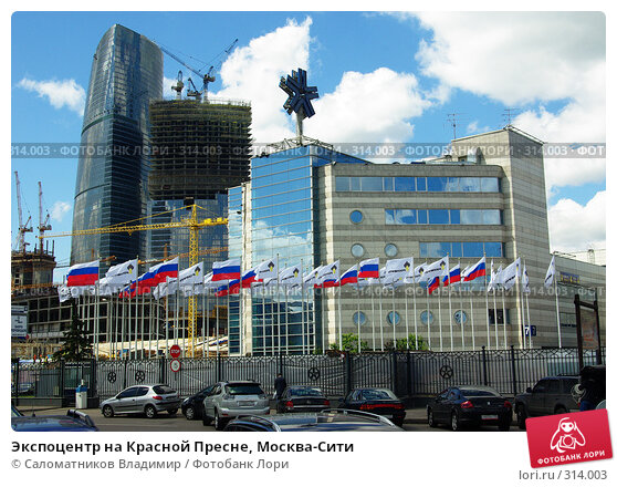 Экспоцентр на Красной Пресне, Москва-Сити, фото № 314003, снято 7 июня 2008 г. (c) Саломатников Владимир / Фотобанк Лори