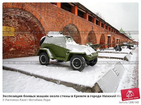 Экспозиция боевых машин около стены в Кремле в городе Нижний Новгород, фото № 208143, снято 19 февраля 2008 г. (c) Parmenov Pavel / Фотобанк Лори