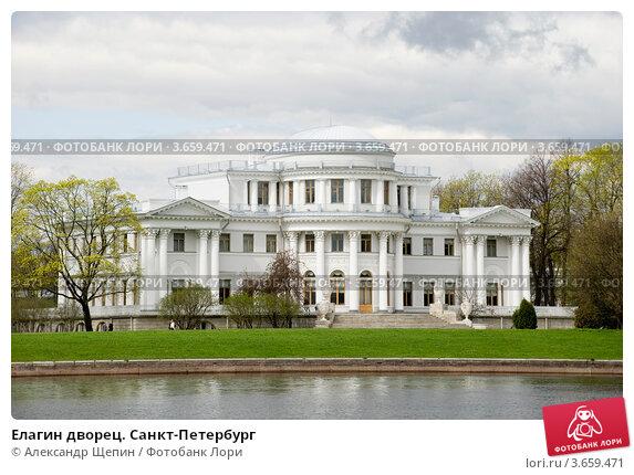 Купить «Елагин дворец. Санкт-Петербург», эксклюзивное фото № 3659471, снято 13 мая 2012 г. (c) Александр Щепин / Фотобанк Лори