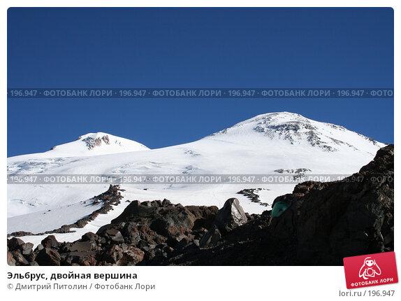 Эльбрус, двойная вершина, фото № 196947, снято 26 июля 2006 г. (c) Дмитрий Питолин / Фотобанк Лори