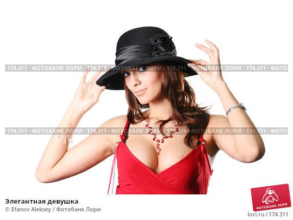Элегантная девушка, фото № 174311, снято 12 апреля 2007 г. (c) Efanov Aleksey / Фотобанк Лори