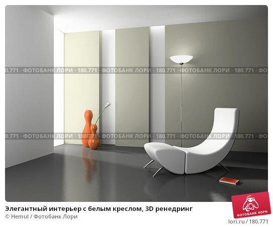 Элегантный интерьер с белым креслом, 3D ренедринг, иллюстрация № 180771 (c) Hemul / Фотобанк Лори