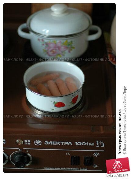 Купить «Электрическая плита», фото № 63347, снято 18 июля 2007 г. (c) Екатерина Тимонова / Фотобанк Лори