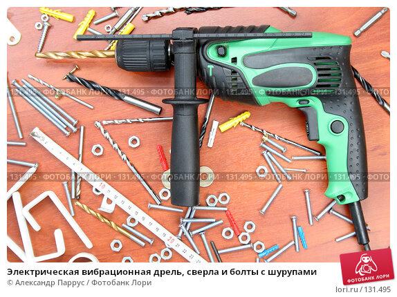 Электрическая вибрационная дрель, сверла и болты с шурупами, фото № 131495, снято 28 ноября 2007 г. (c) Александр Паррус / Фотобанк Лори