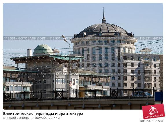 Электрические гирлянды и архитектура, фото № 115531, снято 21 сентября 2007 г. (c) Юрий Синицын / Фотобанк Лори