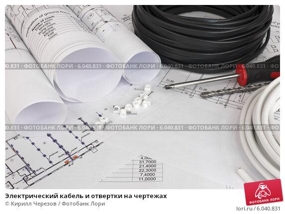 Электрический кабель и отвертки на чертежах. Стоковое фото, фотограф Кирилл Черезов / Фотобанк Лори