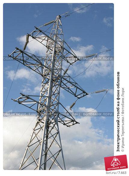Электрический столб на фоне облаков, эксклюзивное фото № 7663, снято 1 июня 2006 г. (c) Ирина Терентьева / Фотобанк Лори