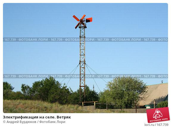 Электрификация на селе.ветряк., фото № 167739, снято 26 мая 2007 г. (c) Андрей Бурдюков / Фотобанк Лори
