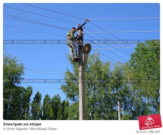 Купить «Электрик на опоре», фото № 290431, снято 19 мая 2008 г. (c) Олег Хархан / Фотобанк Лори