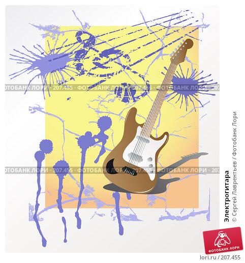 Купить «Электрогитара», иллюстрация № 207455 (c) Сергей Лаврентьев / Фотобанк Лори