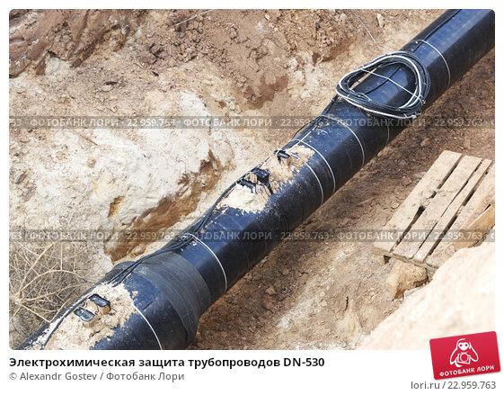 Электрохимическая защита трубопроводов DN-530. Стоковое фото, фотограф Аlexandr Gostev / Фотобанк Лори