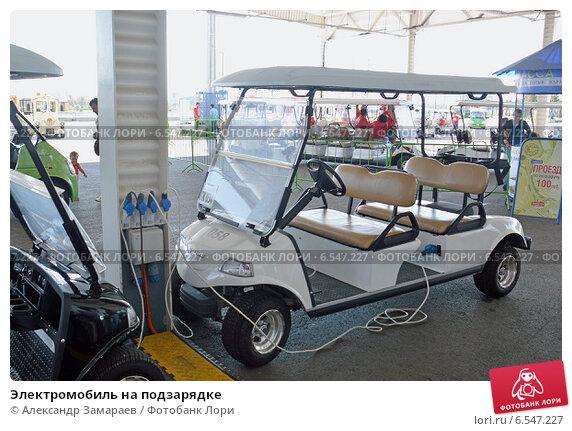 Купить «Электромобиль на подзарядке», эксклюзивное фото № 6547227, снято 13 сентября 2014 г. (c) Александр Замараев / Фотобанк Лори