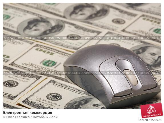 Электронная коммерция, фото № 158575, снято 24 декабря 2007 г. (c) Олег Селезнев / Фотобанк Лори