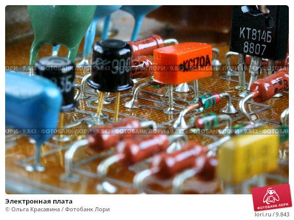 Электронная плата, фото № 9843, снято 4 сентября 2006 г. (c) Ольга Красавина / Фотобанк Лори