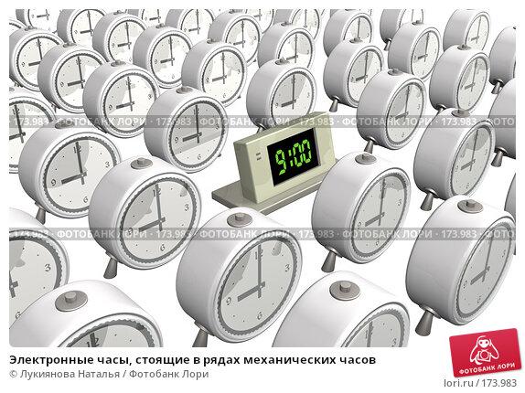 Электронные часы, стоящие в рядах механических часов, иллюстрация № 173983 (c) Лукиянова Наталья / Фотобанк Лори