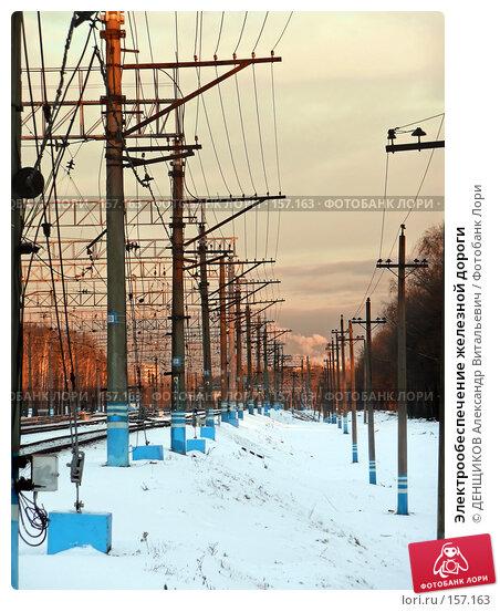 Электрообеспечение железной дороги, фото № 157163, снято 22 ноября 2007 г. (c) ДЕНЩИКОВ Александр Витальевич / Фотобанк Лори