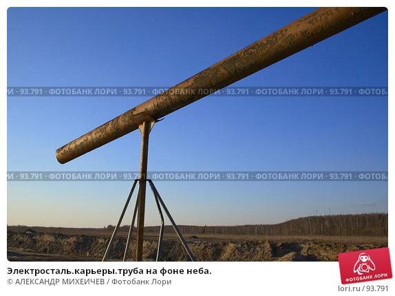 Электросталь.карьеры.труба на фоне неба., фото № 93791, снято 15 апреля 2007 г. (c) АЛЕКСАНДР МИХЕИЧЕВ / Фотобанк Лори
