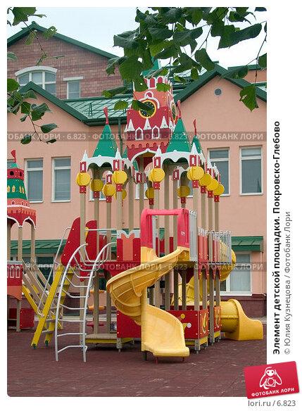 Элемент детской площадки. Покровско-Глебово, фото № 6823, снято 22 февраля 2017 г. (c) Юлия Кузнецова / Фотобанк Лори