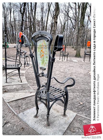 Элемент ландшафтного дизайна Летнего сада в городе Санкт-Петербург, фото № 222079, снято 14 февраля 2008 г. (c) Parmenov Pavel / Фотобанк Лори
