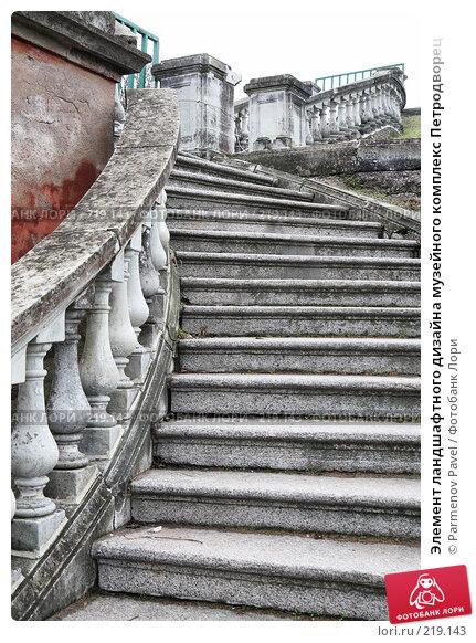 Элемент ландшафтного дизайна музейного комплекс Петродворец, фото № 219143, снято 13 февраля 2008 г. (c) Parmenov Pavel / Фотобанк Лори