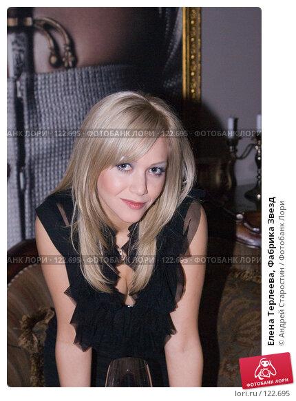 Елена Терлеева, Фабрика Звезд, фото № 122695, снято 13 ноября 2007 г. (c) Андрей Старостин / Фотобанк Лори