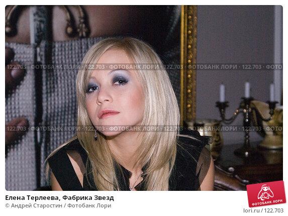 Купить «Елена Терлеева, Фабрика Звезд», фото № 122703, снято 13 ноября 2007 г. (c) Андрей Старостин / Фотобанк Лори