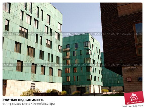 Купить «Элитная недвижимость», фото № 262287, снято 22 апреля 2008 г. (c) Лифанцева Елена / Фотобанк Лори