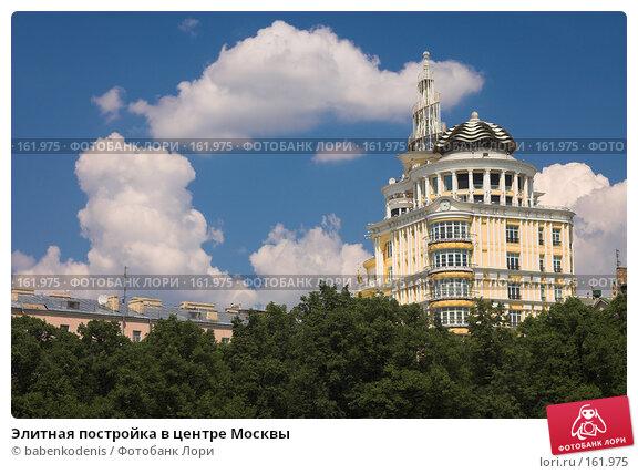 Элитная постройка в центре Москвы, фото № 161975, снято 20 июня 2006 г. (c) Бабенко Денис Юрьевич / Фотобанк Лори