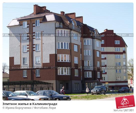 Купить «Элитное жилье в Калининграде», эксклюзивное фото № 267951, снято 24 апреля 2008 г. (c) Ирина Борсученко / Фотобанк Лори