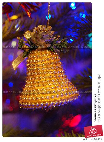 Елочная игрушка, фото № 184339, снято 30 декабря 2007 г. (c) Сергей Драцкий / Фотобанк Лори
