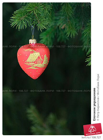 Елочное украшение, фото № 108727, снято 3 ноября 2007 г. (c) Петр Кириллов / Фотобанк Лори