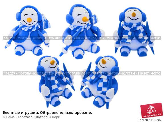 Елочные игрушки. Обтравлено, изолировано., фото № 116207, снято 10 ноября 2007 г. (c) Роман Коротаев / Фотобанк Лори