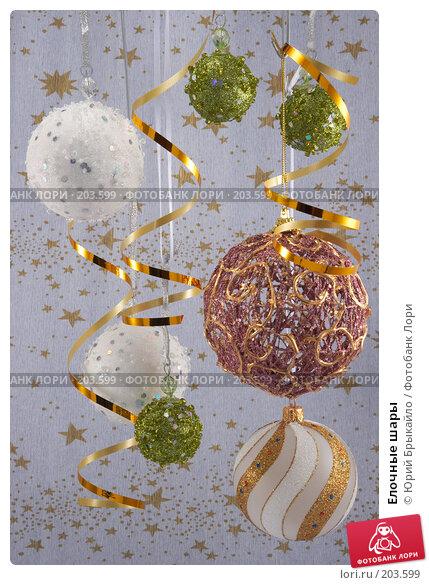 Елочные шары, фото № 203599, снято 25 ноября 2007 г. (c) Юрий Брыкайло / Фотобанк Лори