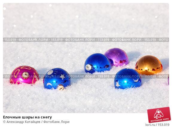 Елочные шары на снегу, фото № 153019, снято 24 ноября 2007 г. (c) Александр Катайцев / Фотобанк Лори