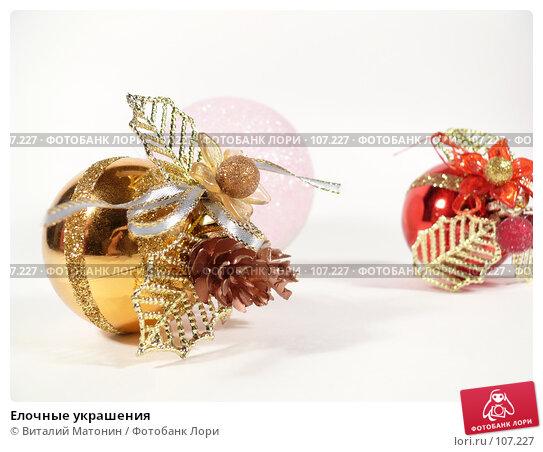 Елочные украшения, фото № 107227, снято 1 ноября 2007 г. (c) Виталий Матонин / Фотобанк Лори