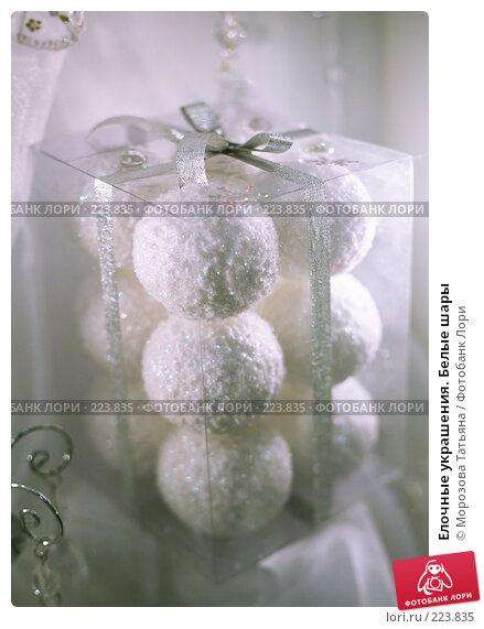 Елочные украшения. Белые шары, фото № 223835, снято 14 сентября 2007 г. (c) Морозова Татьяна / Фотобанк Лори