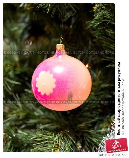 Купить «Елочный шар с цветочным рисунком», фото № 34134779, снято 21 января 2020 г. (c) Вячеслав Палес / Фотобанк Лори