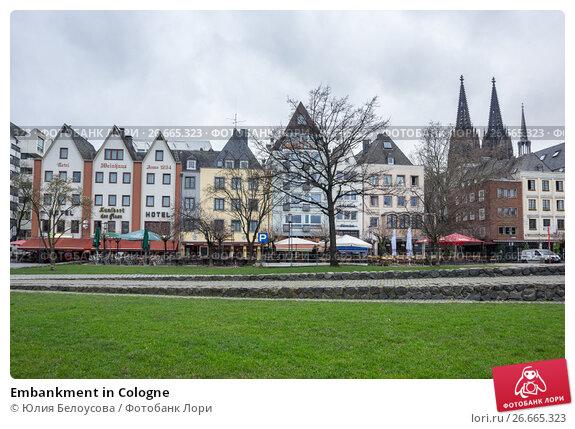 Embankment in Cologne, фото № 26665323, снято 22 февраля 2016 г. (c) Юлия Белоусова / Фотобанк Лори