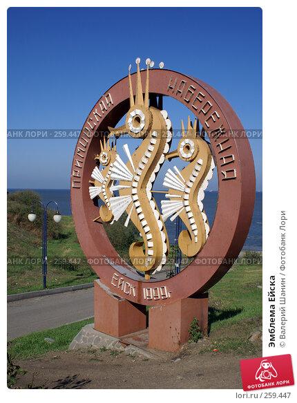 Эмблема Ейска, фото № 259447, снято 28 сентября 2007 г. (c) Валерий Шанин / Фотобанк Лори
