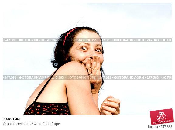 Эмоции, фото № 247383, снято 21 августа 2007 г. (c) паша семенов / Фотобанк Лори